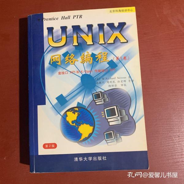 UNIX网络编程(第1卷):套接口API和X/Open传输接口API