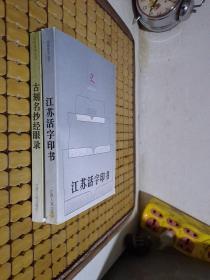 古刻名抄经眼录+江苏活字印书 2册合售 (2册都是作者签赠印铃本 内附一张作者的信)保真!