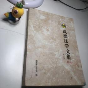 成都法学文集 第一辑 2014