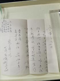 1984裴希明 葛茂柱在歙县深渡写生时信札一页