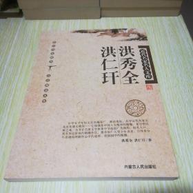 近代名家名人文库(全24册):洪秀全 洪仁轩