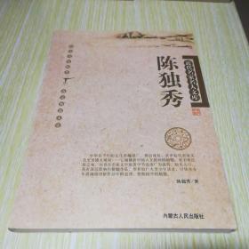 近代名家名人文库(全24册):陈独秀