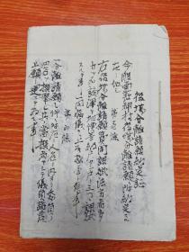 清末日本老账册役场分离请愿约定证