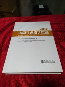中国社会统计年鉴2017(附光盘)