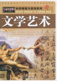 D仓科学探索与发现系列:文学艺术 杨江华著 北京理工出版社