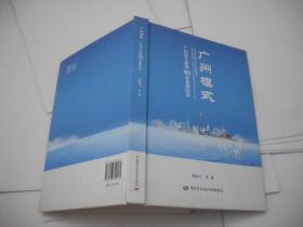 广州模式 : 广州技工教育60年发展纪实