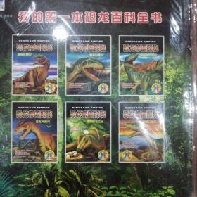 恐龙帝国探秘全套6本