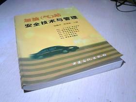加油(气)站安全技术与管理(第二版).