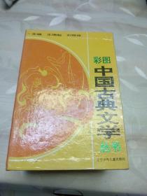 彩图中国古典文学丛书8册