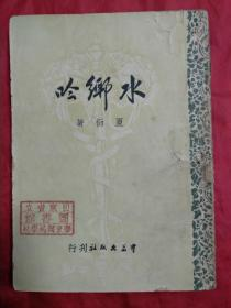 水乡吟(山东省立胶东师范学校图书馆藏书)