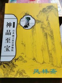 神品至宝 台北故宫博物院首度赴日本大展 16开231件中国国宝重器