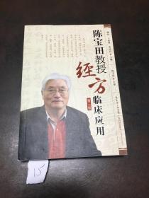 《陈宝田教授经方临床应用》第三版