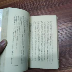 小说十八史略9--陈舜臣-日文原版