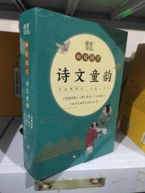 画说国学·诗文童韵(全四册)