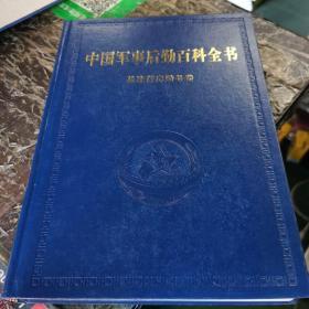 中国军事后勤百科全书.12.基建营房勤务卷