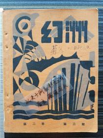 稀见民国新文学!《幻洲,第二卷第3期》创造社1927年出版。【超高品相 收藏佳品】