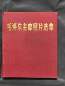 1977年中文版红布面硬精装6开【毛泽东主席照片选集】铜版彩印,77年原版《毛泽东主席照片选集》书几乎全新。相册里共收集了毛泽东同志从青年时期到1976年200张相片。非近期新书。