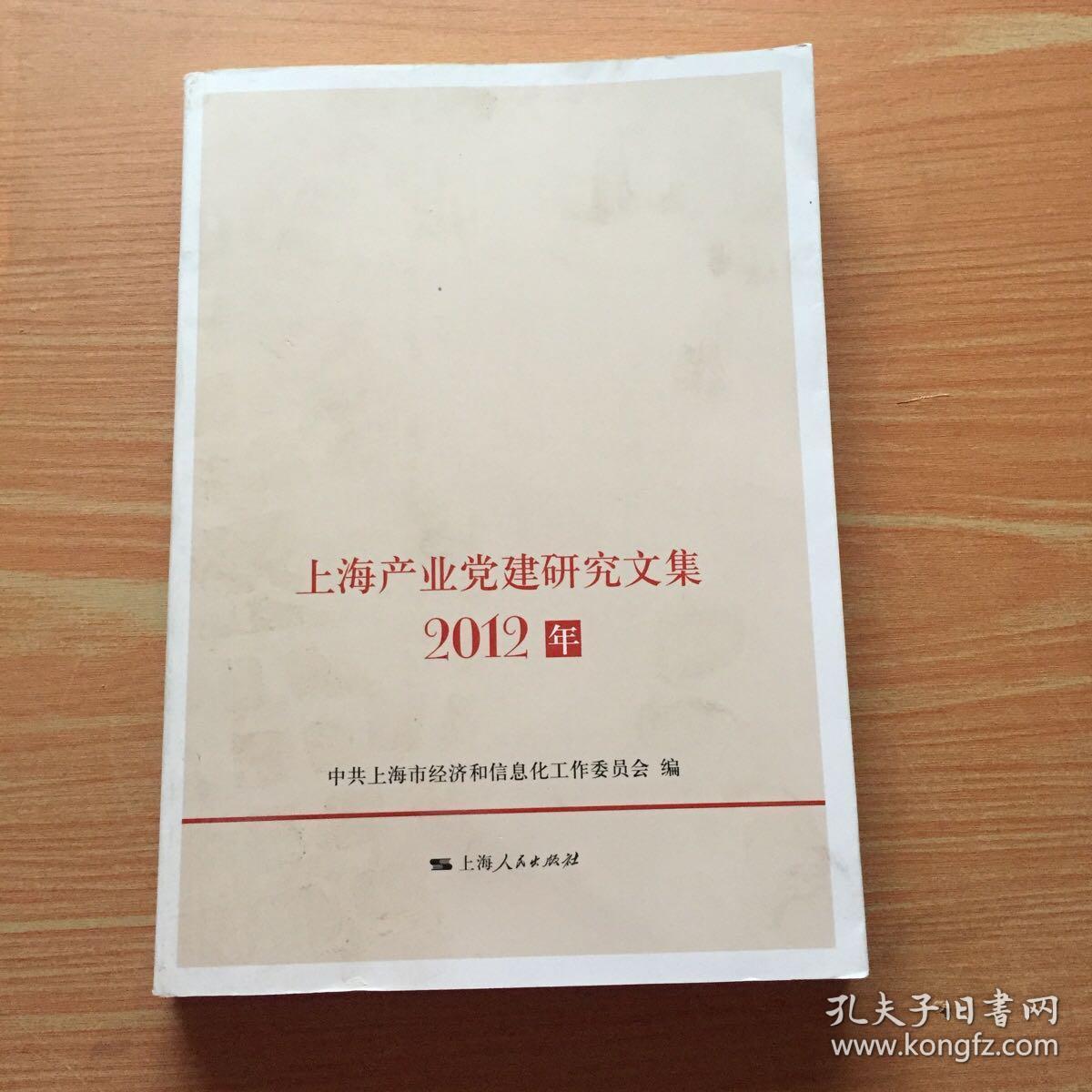 上海产业党建研究文集. 2012年