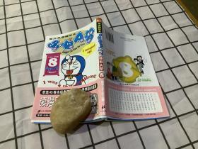 哆啦A梦8 英汉双语精华本 (一版一印)