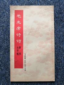 《毛主席诗词》隶书小字帖