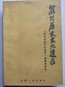 滁州历史文化遗存