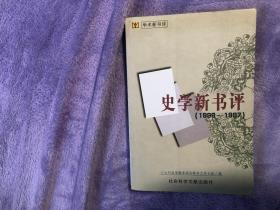 史学新书评(1996-1997)