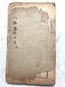《八铭塾钞》二集 上论 存一册