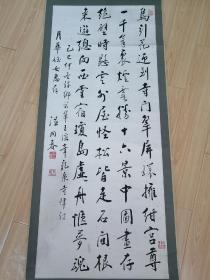 温同春书法中堂
