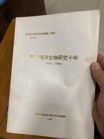 南沙科学考察十年(环境科学,海洋生物,综合科学,岛礁考察)各一册