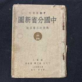 中国分省新图战后订正第五版