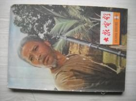 《大众电影》1966年1965年彩色封面和插画合订本