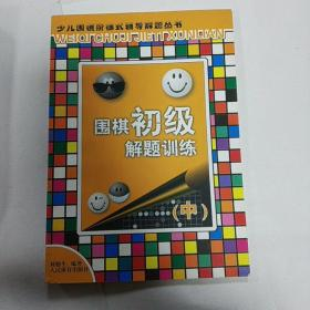 围棋初级解题训练(中)——少儿围棋阶梯式辅导解题丛书