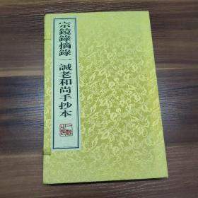 宗镜录摘录一诚老和尚手抄本-16开线装两册