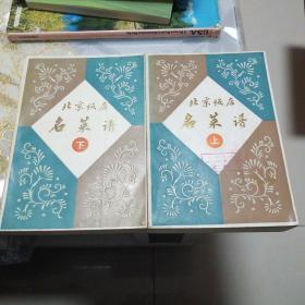 北京饭店名菜谱(上下)两册全