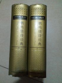 鹏鸣情诗经典(上下)