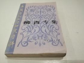 柳青专集——中国当代文学研究资料(印数:8050册)