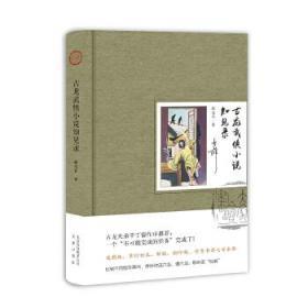 古龙武侠小说知见录