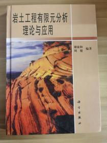 岩土工程有限元分析理论与应用