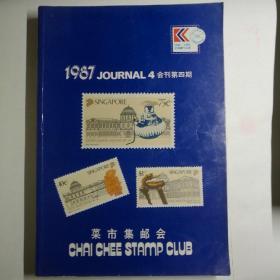 菜市集邮会会刊1987年第四期 【 正版品好 实拍如图 】