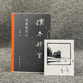 三联精选·凛冬将至:电视剧笔记(毛边签名书票)