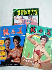 《健与美》1987年第一期总第21期 ,1987年第二期总第22期,创刊号《世界体育大观》1987年1月健美专辑,   三期合售,  详情见实拍图目录