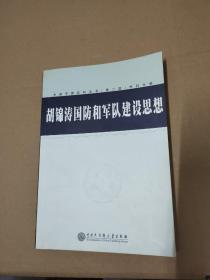 胡锦涛国防和军队建设思想