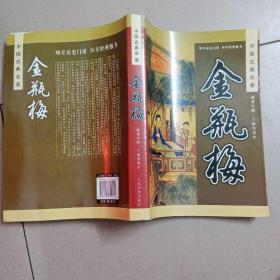 金瓶梅 中国古典名著 插图本
