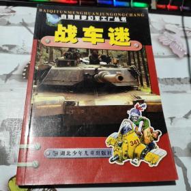 白鳍豚梦幻军工厂丛书:战车迷