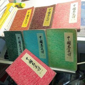 中国名菜谱 【第一辑 第二辑 第三辑 第四辑 第五辑 第六辑 第十辑】 七本合售