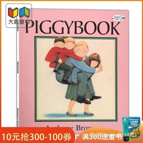 Piggybook朱家故事 英文原版