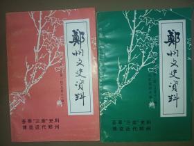 郑州文史资料 1993年第1辑 1992年第2辑