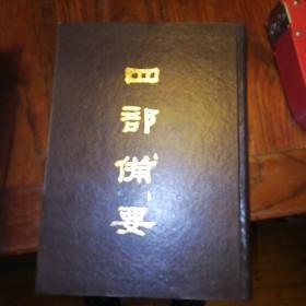 四部备要第52册(孔子家语,荀子,孔丛子,孙子,吴子,司马法,管子,慎子,商君书,邓析子,韩非子)