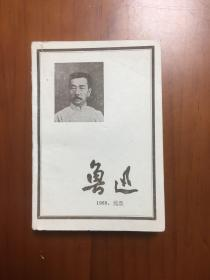 鲁迅文录(文革版有毛主席手书鲁迅诗有些文章不常见)