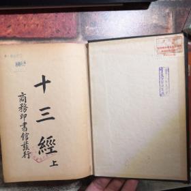 十三经(上),民国商务印书馆印行